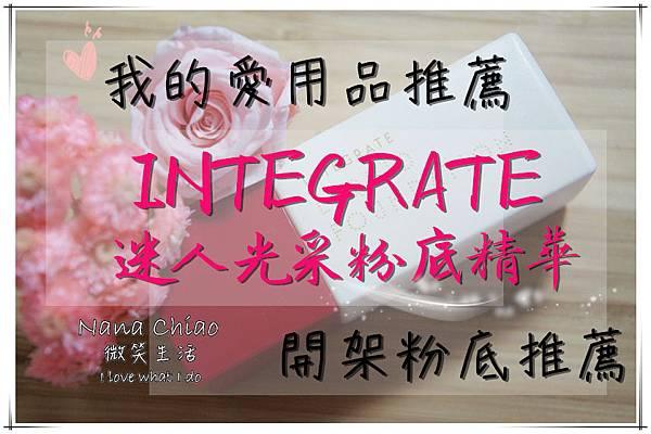 integrate迷人光采粉底精華OC00.jpg