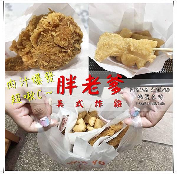 胖老爹美式炸雞(沙鹿店).jpg