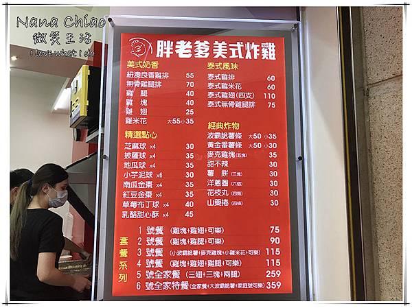 胖老爹美式炸雞(沙鹿店)03.jpg