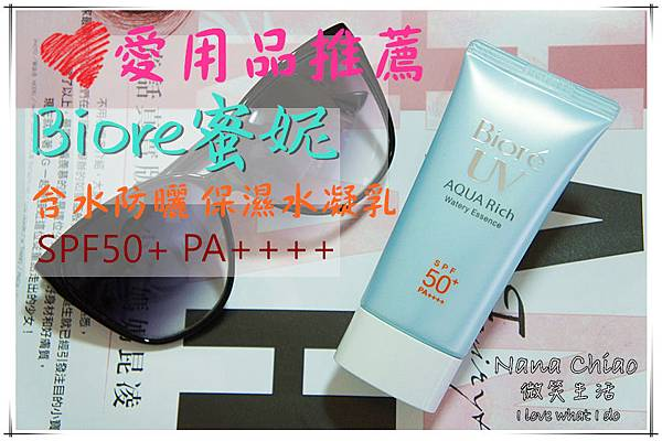 Biore蜜妮-含水防曬保溼水凝乳.jpg