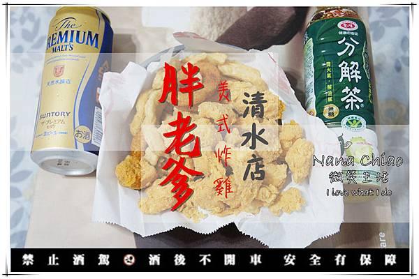 胖老爹美式炸雞 清水店.jpg