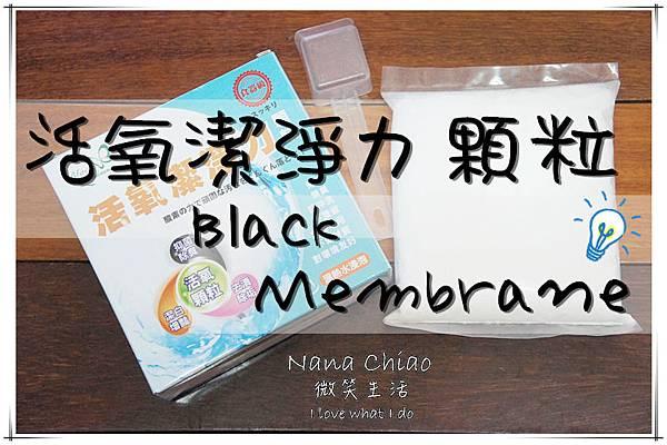 Black Membrane活氧潔淨力 顆粒.jpg