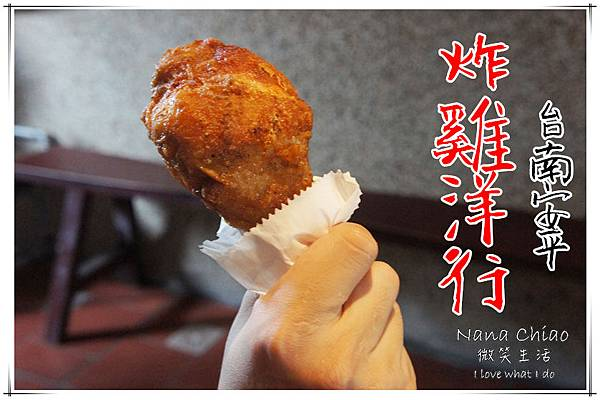 台南安平炸雞洋行.jpg