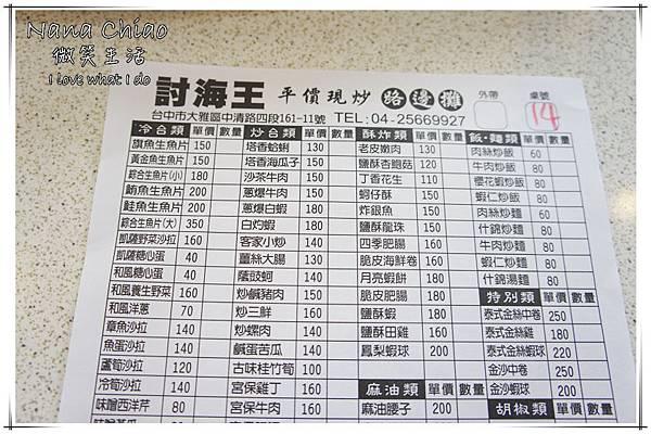 討海王平價現炒02.jpg