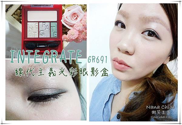 彩妝-INTEGRATE線代主義光彩眼影盒GR691.jpg