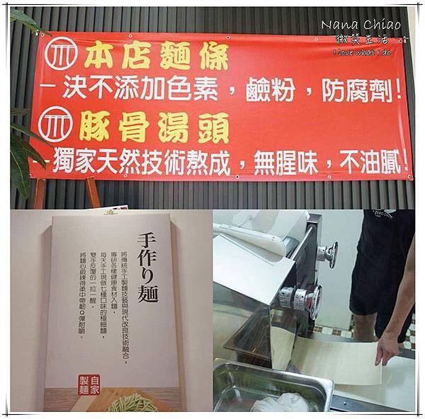 台中拉麵-信川屋10.jpg
