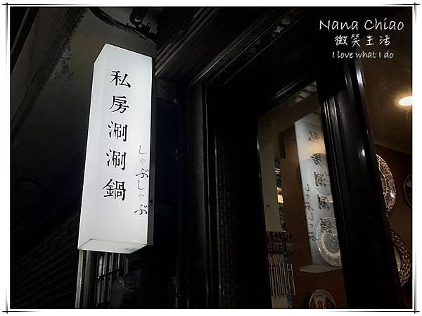 沙鹿新都涮涮鍋16.jpg
