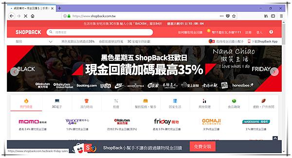 購物分享 電商SHOPBACK01.png