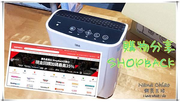 購物分享 電商SHOPBACK.jpg