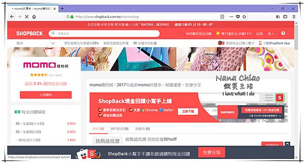 購物分享 電商SHOPBACK03.png