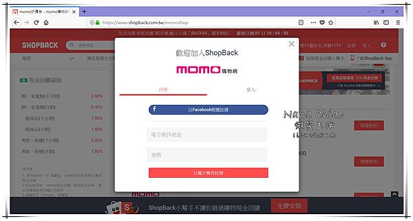 購物分享 電商SHOPBACK04.png