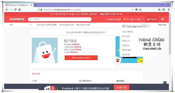 購物分享 電商SHOPBACK05.png