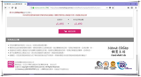 購物分享 電商SHOPBACK18.png