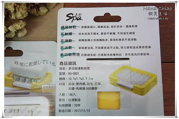 美彩 多功能速乾皂盒02.jpg