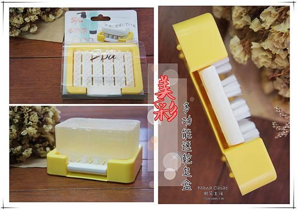 美彩 多功能速乾皂盒