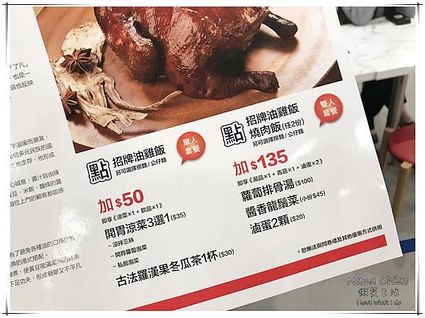 了凡香港油雞飯麵06.jpg