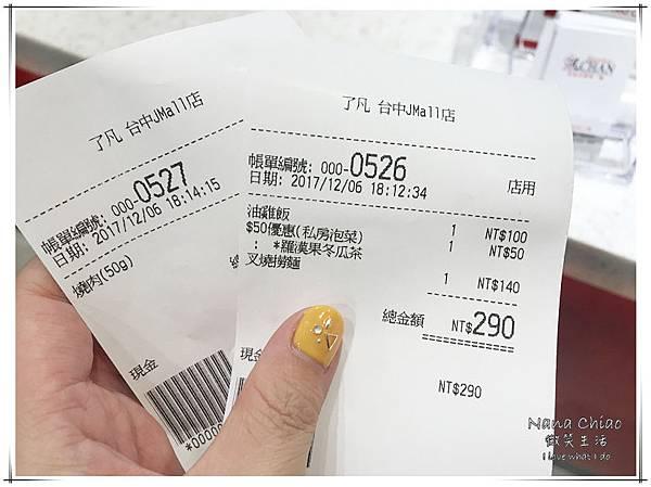 了凡香港油雞飯麵08.jpg