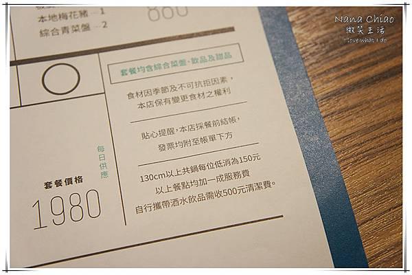 沙鹿宇良食火鍋08.jpg