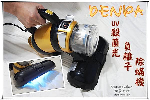 DENPA UV殺菌光負離子除蟎機