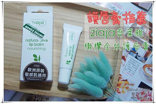 護唇膏推薦-ziaja齊葉雅-天然橄欖系列-橄欖全效護唇膏.jpg