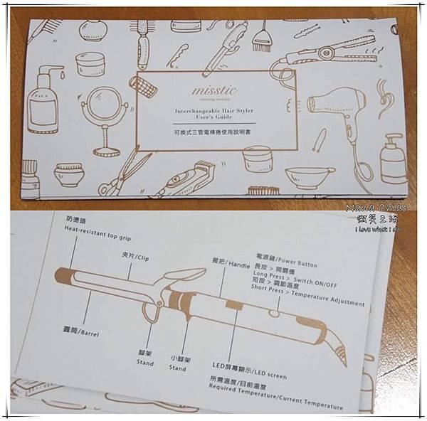 misstic多功能公主棒01.jpg