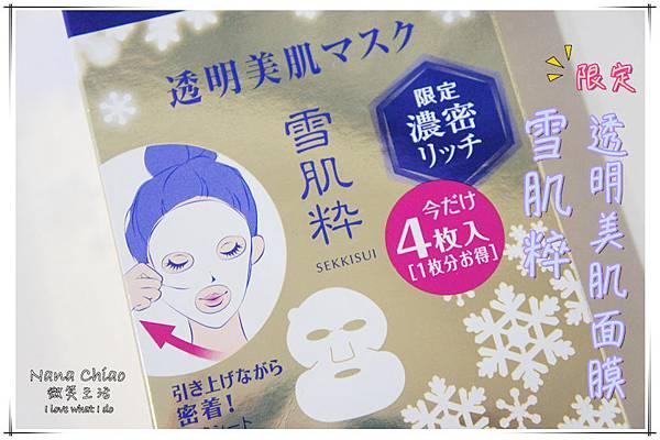 日本藥妝-雪肌粹-限定-透明美肌面膜.jpg