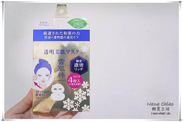 日本藥妝-雪肌粹-限定-透明美肌面膜01.jpg
