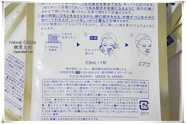 日本藥妝-雪肌粹-限定-透明美肌面膜04.jpg