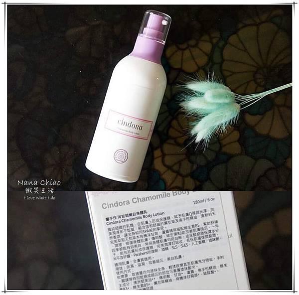 馨手作-洋甘菊嫩白身體乳01.jpg