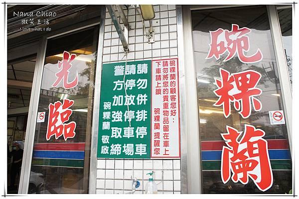 台南麻豆 碗粿蘭01.jpg