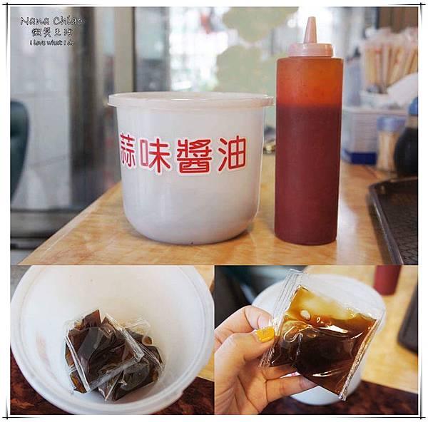 台南麻豆 碗粿蘭08.jpg