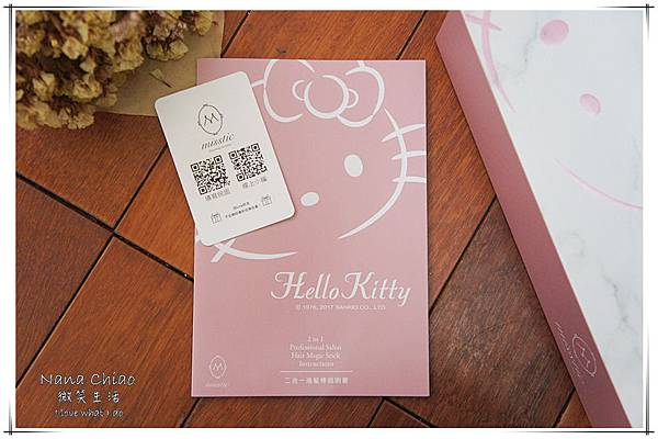 misstic自動公主棒-Hello Kitty 限量聯名款02.jpg