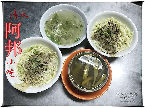台中-清水-美食-阿邦小吃.jpg