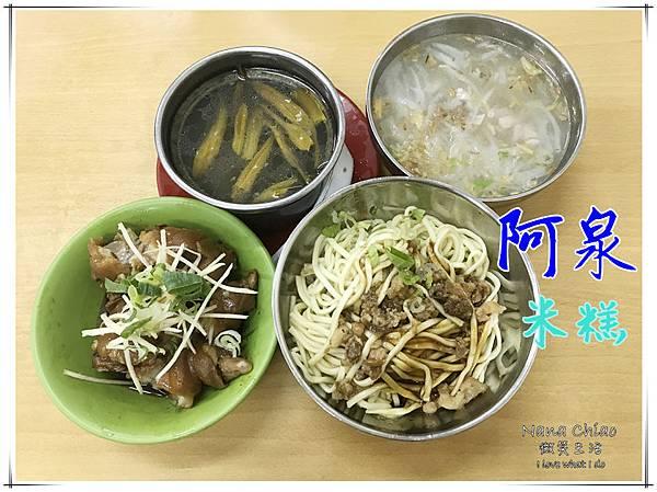 台中-清水-美食-小吃-阿泉米糕.jpg