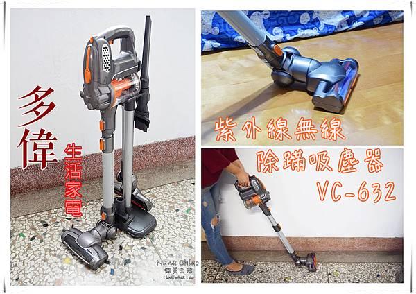 生活家電-多偉Dowai【隨手吸】紫外線無線除蹣吸塵器 VC-632