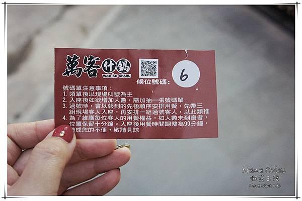 萬客什鍋崇德店03.jpg