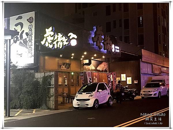 台中拉麵-麵屋虎徹逢甲店01.jpg