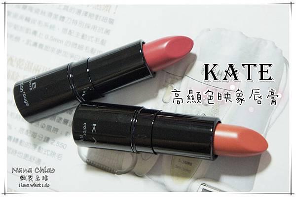 彩妝-開架唇膏-KATE凱婷 高顯色映象唇膏.jpg