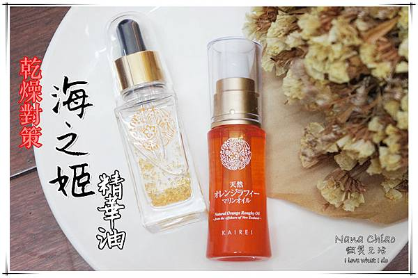 海之姬-天然橙魚保濕精華油-天然橙魚金箔保濕精華油.jpg