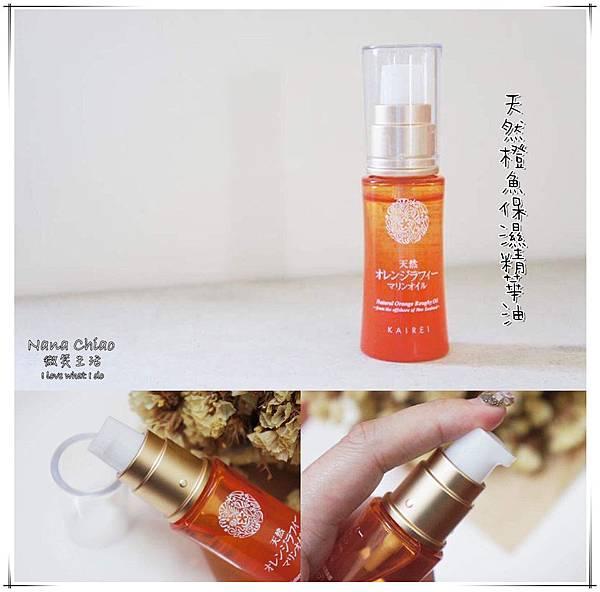 海之姬-天然橙魚保濕精華油-天然橙魚金箔保濕精華油02.jpg