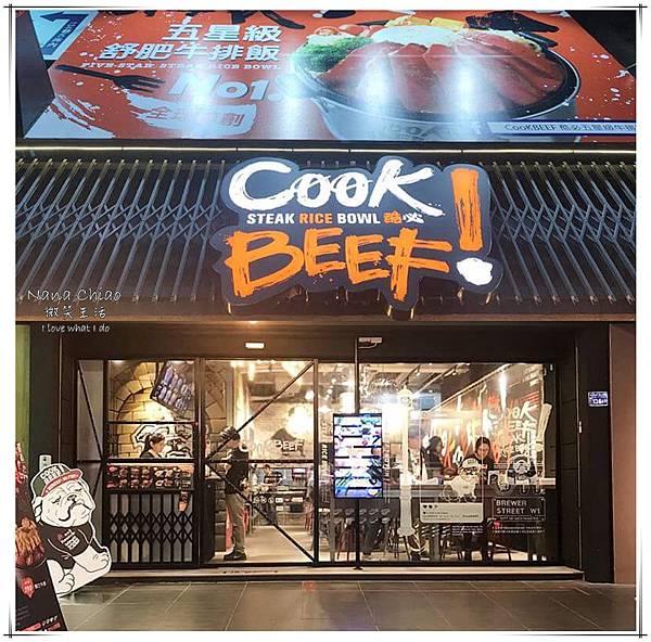 一中街-酷必Cook Beef-五星級舒肥牛排飯01.jpg