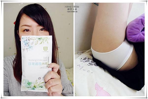我的花匠-日常護理內褲09.jpg