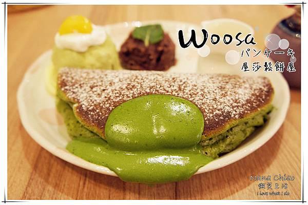 台中大遠百-Woosaパンケーキ 屋莎鬆餅屋(2).jpg