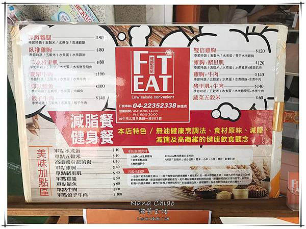 台中便當-FIT EAT健康廚房(崇德店)04.jpg