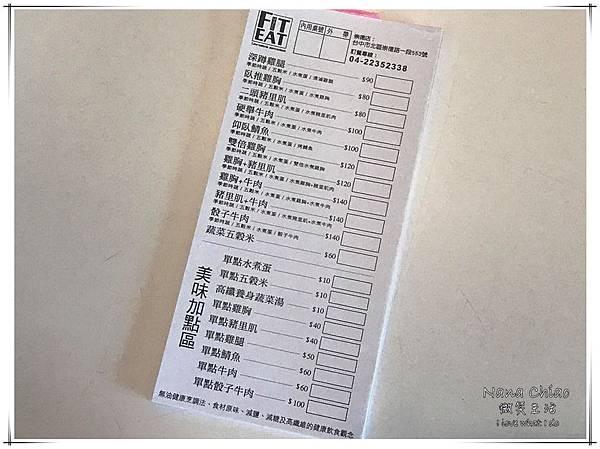 台中便當-FIT EAT健康廚房(崇德店)05.jpg