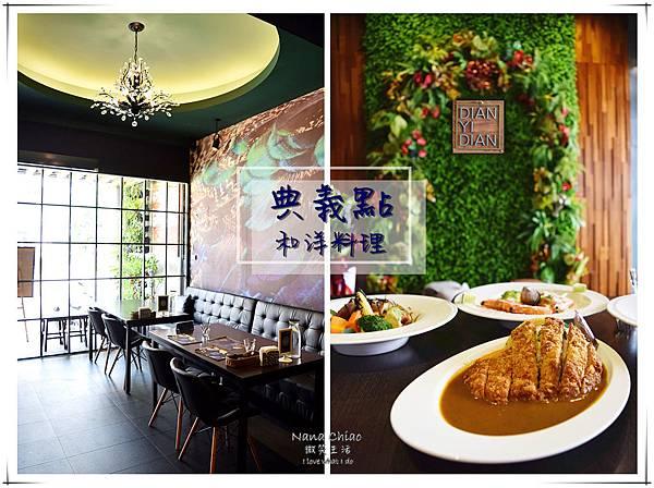 台中美食-沙鹿美食-靜宜美食-典義點和洋料理.jpg