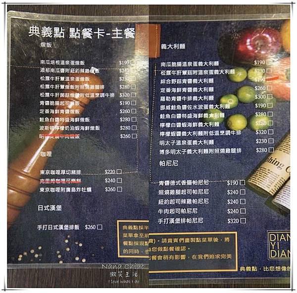 台中美食-沙鹿美食-靜宜美食-典義點和洋料理03.jpg