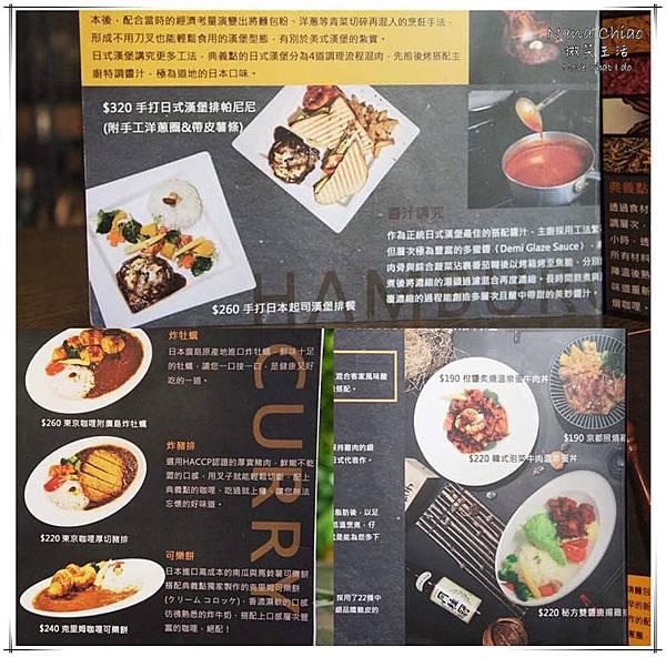 台中美食-沙鹿美食-靜宜美食-典義點和洋料理05.jpg