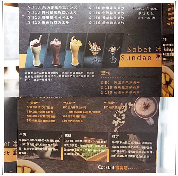 台中美食-沙鹿美食-靜宜美食-典義點和洋料理06.jpg