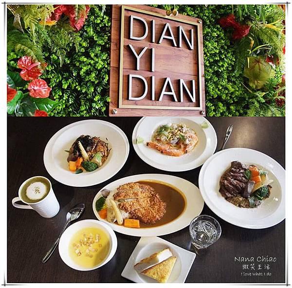 台中美食-沙鹿美食-靜宜美食-典義點和洋料理23.jpg